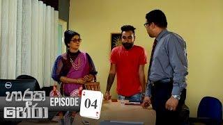 Haratha Hera | Episode 04 - (2019-07-28) | ITN