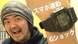 あのGショックがスマートウォッチ化?カシオG−SHOCK Bluetooth Watch GB-5600B AndroidスマホやiPhoneとつながる!