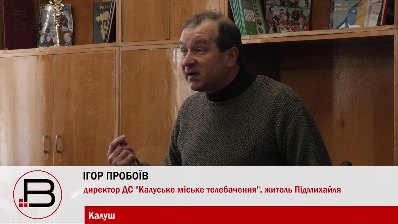 Калуш хоче приєднати села як сировинний придаток — Ігор Пробоїв