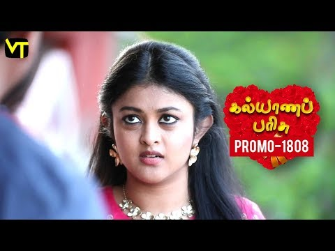 Kalyana Parisu Promo 19-02-2020 Sun Tv Serial  Online