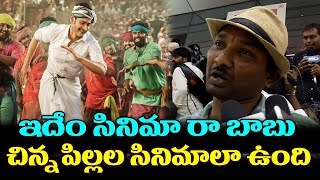 Bharat Ane Nenu Public Review And Rating | Barat Ane Nenu Public Talk | Mahesh Babu | TTM