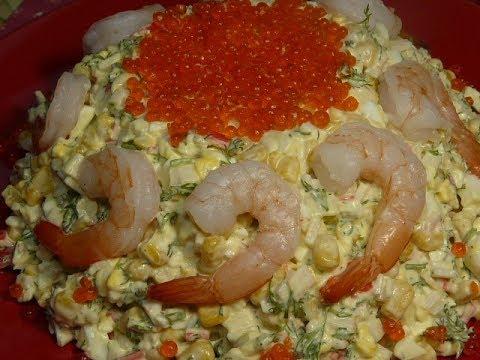 Салаты без мяса на праздник рецепты с