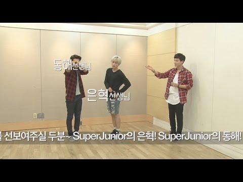 Super Junior The 7th Album 'MAMACITA' Music Video Event!! - MAMACITA Dance Tutorial