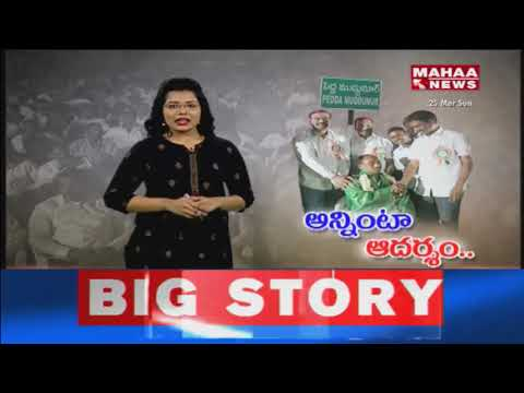 Special Focus On Pedda Muddunur Village | Mahaa News