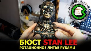 Stan Lee ФИГУРКА    ротационное литьё руками