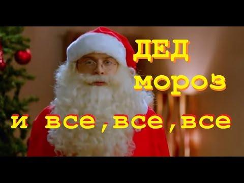 СМЕШНАЯ новогодняя комедия. ДЕД МОРОЗ И ВСЕ, ВСЕ, ВСЕ. 2017.  Русские комедии в HD 720