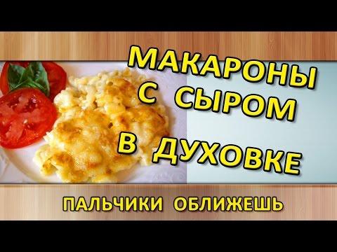 Пикантные макароны в духовке рецепт пошагово с