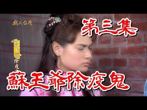 台劇-戲說台灣-蘇王爺除疫鬼-EP 03