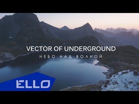 Смотреть клип Vector of Underground - Небо над волной