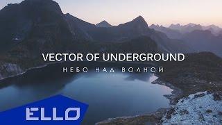 Vector of Underground - Небо над волной
