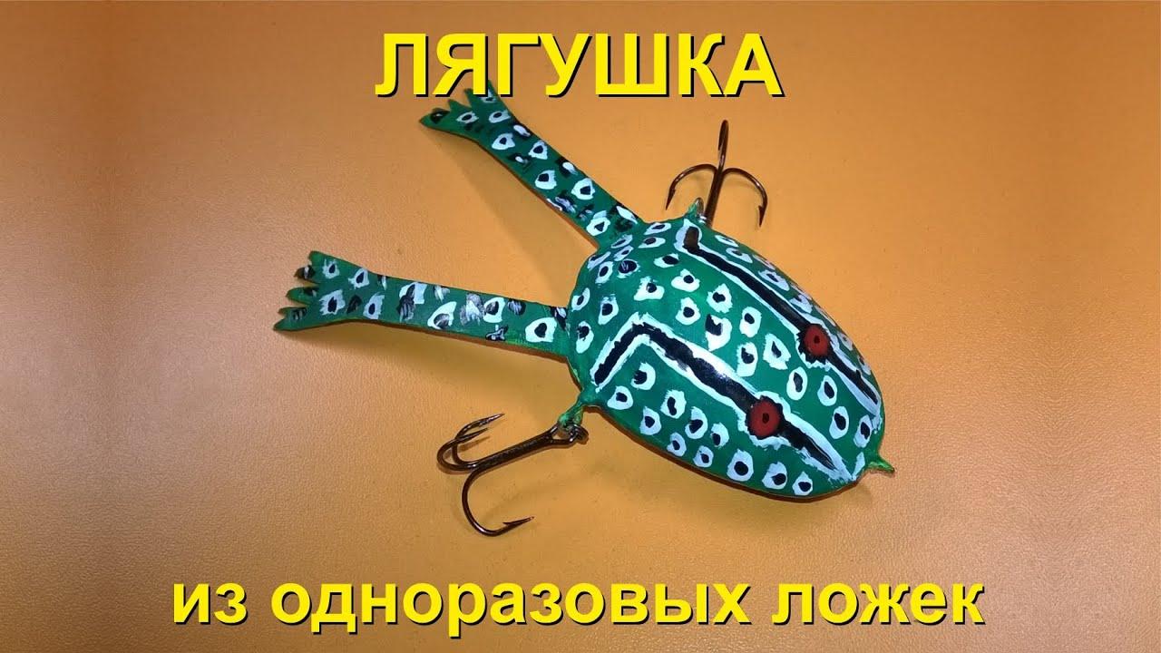 Лягушка для ловли своими руками 96