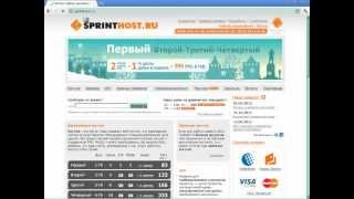 2. Установка WordPress на хостинг SprintHost.mp4