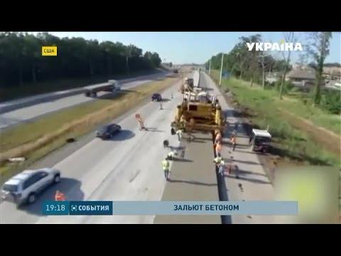Украинские дороги зальют бетоном