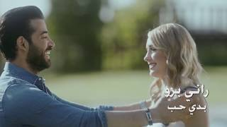 Rani Bero - Baddi 7eb 2017 / راني برو - بدي حب