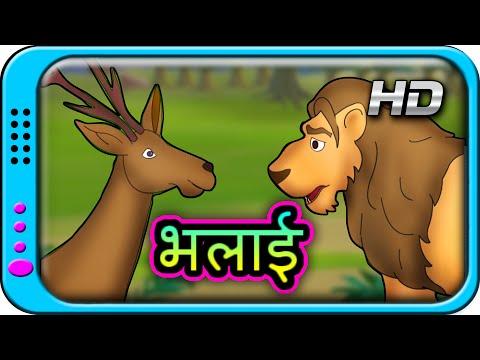 Bhalai - Hindi Story for Children | Panchatantra Kahaniya | Moral Short Stories for Kids thumbnail
