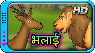 Download Bhalai - Hindi Story for Children | Panchatantra Kahaniya | Moral Short Stories for Kids 3Gp Mp4