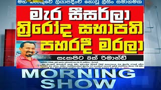 Siyatha Morning Show | 12.06.2020