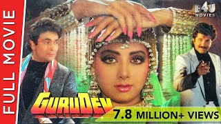 Gurudev | Full Hindi Movie | Anil Kapoor, Sridevi, Rishi Kapoor | Full HD 1080p