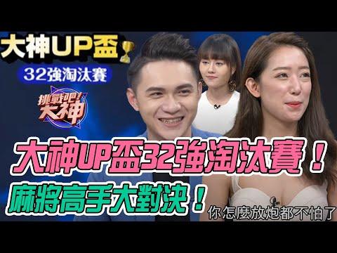 台綜-挑戰吧大神-20210804 大神UP盃32強淘汰賽初賽(二)
