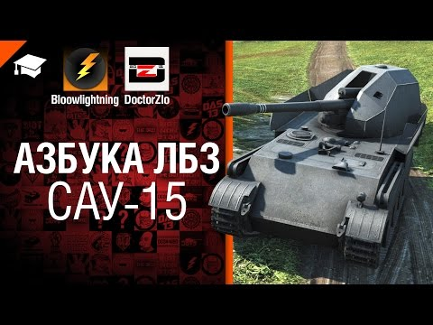 Азбука ЛБЗ - САУ-15 от BloowLightning и DoctorZlo [World of Tanks]