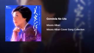 Hibari Misora Gondola No Uta
