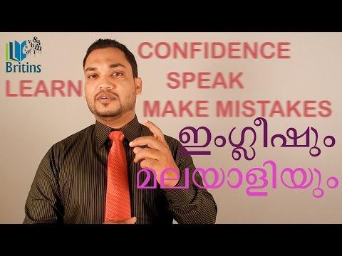 ഇംഗ്ലീഷും മലയാളിയും -spoken English In Malayalam video