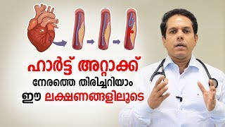ഹാർട്ട് അറ്റാക്ക് എങ്ങനെ നേരത്തെ തിരിച്ചറിയാം   Heart Attack Malayalam Health Tips