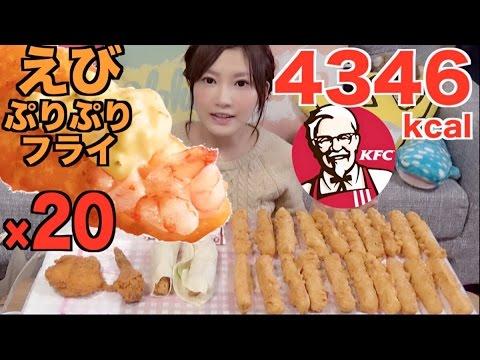 Kinoshita Yuka [OoGui Eater] 20 Newly Released Fried Shrimp From KFC