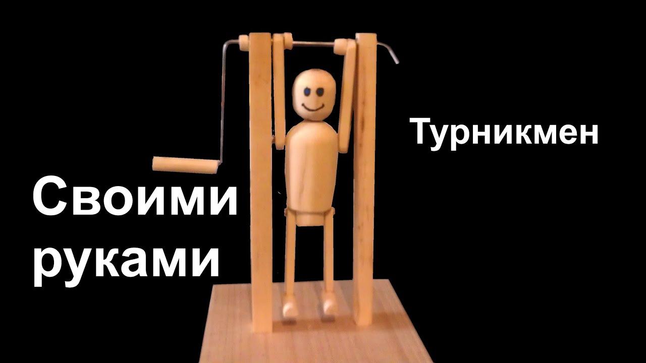 Механические игрушки своими руками подвижные 90