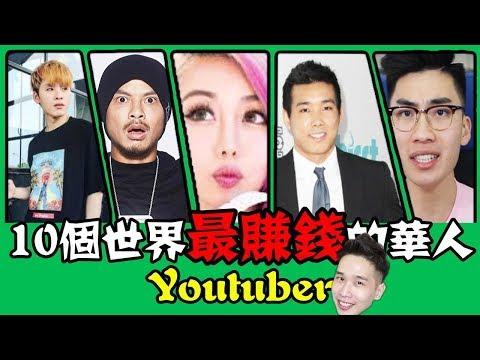 10個最賺錢的華人Youtuber!【這群人TGOP, 阿神, 菜阿嘎, 谷阿莫, Namewee黃明志上榜】