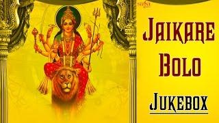 Navratri Special Bhajans -  Maa Sheran Waliye - Mata Ki Bhetein - Maiya Ji Navratri Jukebox