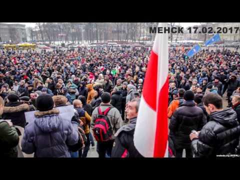 25 марта 2017 Минск Беларусь митинг тунеядцы Дзень Волі