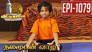Chakrasana - Vidiyale Vaa   Epi 1079   Nalamudan vaazha   19/07/2017   Kalaignar TV