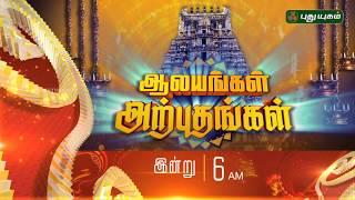 Aalayangal Arputhangal   PROMO   18/02/2019   PuthuyugamTV