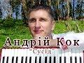 Андрій Кок Сусід Весільна музика mp3
