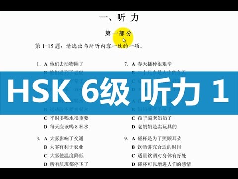 Introduction to HSK Level 6-Listening part 1 (1/3)