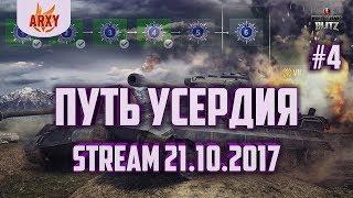 ДОБИВАЕМ 6 ЭТАП ПУТИ УСЕРДИЯ / ПРОХОЖДЕНИЕ ИВЕНТА Warhammer 40,000  / ARXY стрим