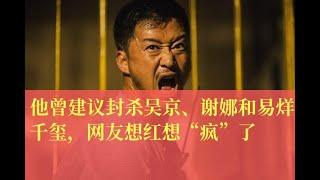 """他曾建议封杀吴京、谢娜和易烊千玺,网友想红想""""疯""""了"""