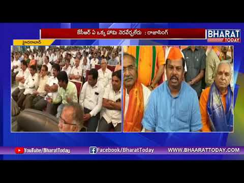 BJP MLA Raja Singh Fires On CM KCR Over TS Assembly Cancellation | Bharat Today