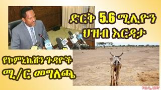ድርቅ 5.6 ሚሊዮን ህዝብ እርዳታ - ኢትዮጵያ - 5.6 million people in famine, drought NEED aids