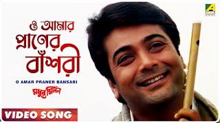 O Amar Praner Bansari   Madhur Milan   Bengali Movie Song   Kumar Sanu