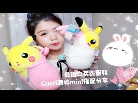★yumiko★ 最近購買衣服和gucci酒神mini搭配分享