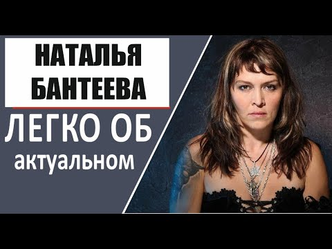 [Полная версия] Наталья Бантеева, экстрасенс и Дмитрий Троицкий, хиромант