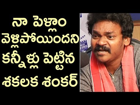 Shakalaka Shankar Emotional About Trivikram | Shambo Shankara Movie Event Updates | Tollywood Nagar