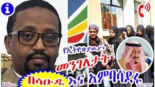 Saudi: የኢትዮጵያዉያን መንገላታት በሳዑዲ እና አምባሳደሩ - Ethiopians in Saudi, current situation- DW
