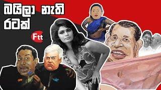 Baila Nethi Ratak By FTT