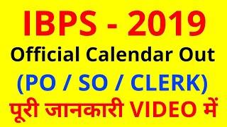 IBPS 2019 Calendar OUT