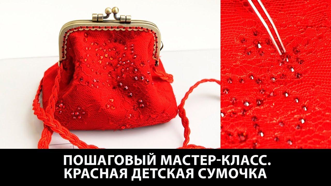 Красная сумочка своими руками