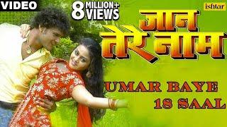 Umar Baye 18 Saal Full Video Song | Jaan Tere Naam | Khesari Lal Yadav | Hot Tanushree Chaterjee