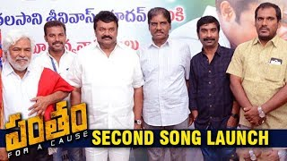 Gopichand's PANTHAM MOVIE SECOND SINGLE launch of  by Minister TALASANI Srinivas Yadav | Filmy Looks